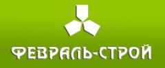 Застройщик Февраль-Строй Калининград