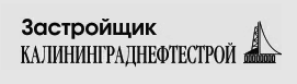 Застройщик Калининграднефтестрой Калининград