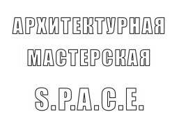 Архитектор/дизайнер Архитектурная мастерская S.P.A.C.E.