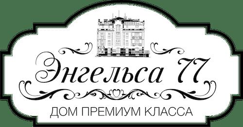 Логотип Дом на ул. Энгельса, 77