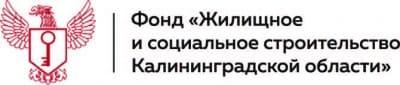 Застройщик Фонд жилищного и социального строительства Калининградской области Калининград