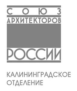 Сообщество/Организация Калининградское отделение Союза архитекторов России Калининград