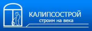 КалипсоСтрой (Западспецстрой)