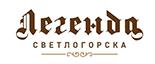 """Логотип """"Легенда Светлогорска 2"""""""