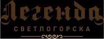 """ЖК """"Легенда Светлогорска"""""""