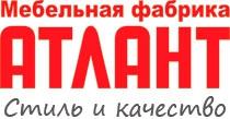 """Магазин/салон Мебельная фабрика """"Атлант"""""""