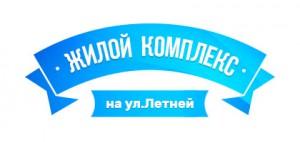ЖК на ул. Летней
