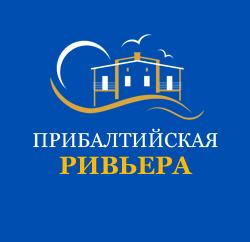 """Логотип """"Прибалтийская Ривьера"""""""