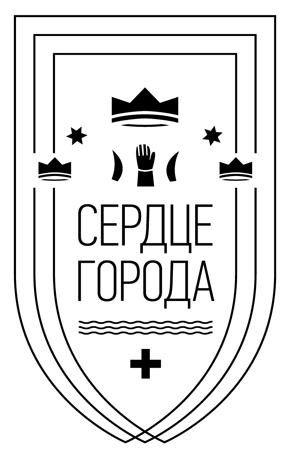 Сообщество/Организация Сердце города