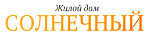 """Жилой дом """"Солнечный"""""""