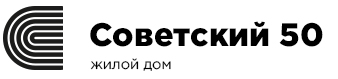 "Логотип ""Советский, 50"""