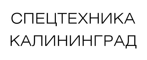Магазин/салон Спецтехника Калининград Калининград