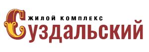 """ЖК """"Суздальский"""""""