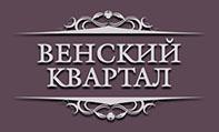 "Логотип ""Венский квартал"""