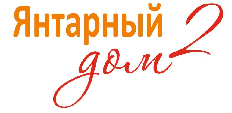 """ЖК """"Янтарный дом 2"""""""