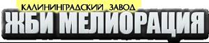 Застройщик ЖБИ Мелиорация пос. Невское