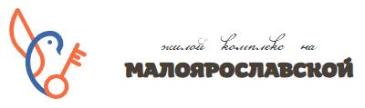 Логотип Жилые дома по ул. Малоярославской II очередь